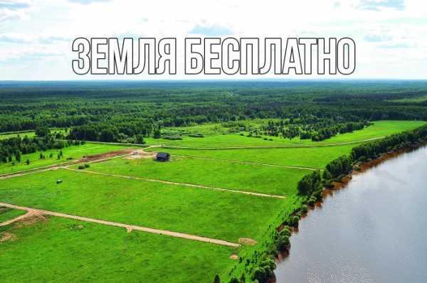 земельный участок бесплатно